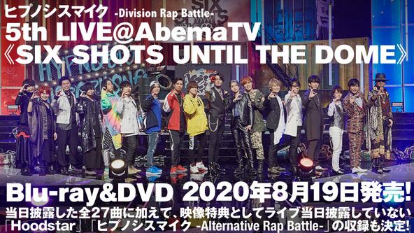 『ヒプノシスマイク -Division Rap Battle- 5th LIVE@AbemaTV《SIX SHOTS UNTIL THE DOME》』Blu-ray、DVD告知