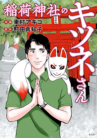 東村アキコのコミック『稲荷神社のキツネさん』が重版決定&書き下ろしイラストを公開! (1)
