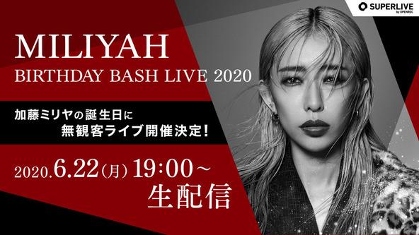 「SUPERLIVE by OPENREC」の第1弾として人気シンガーソングライター加藤ミリヤさんによるオンラインライブ「MILIYAH BIRTHDAY BASH LIVE 2020」の開催が決定! (1)
