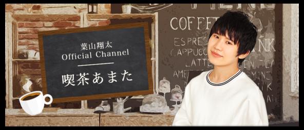 「葉山翔太Official Channel 喫茶あまた 」がオープン!6月24日(水)チャンネルオープン記念生放送を実施 チャンネル会員限定で本人がデザインした会員証プレゼントも!! (1)