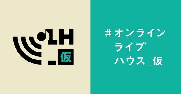 『#オンラインライブハウス_仮』