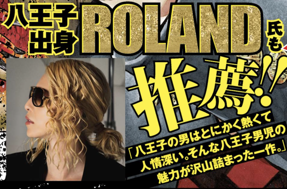 八王子出身のROLAND氏も推薦! コミック『異世界ヤンキー八王子』6/12発売! (1)