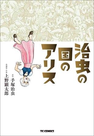 上野顕太郎が手塚プロ公認で、約700タイトルもある手塚作品に果敢に挑んだ野心作!! TCコミックス『治虫の国のアリス』が発売! (1)  (C)TEZUKA PRODUCTIONS Produced by MICRO MAGAZINE