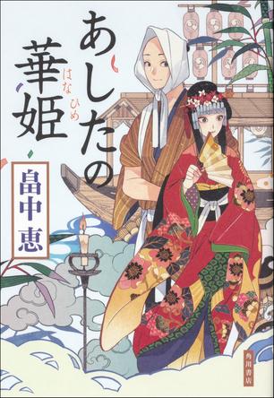 キュートな人形が探偵役!?「しゃばけ」などで人気の畠中恵、最新小説となる「華姫」シリーズ第二弾『あしたの華姫』発売