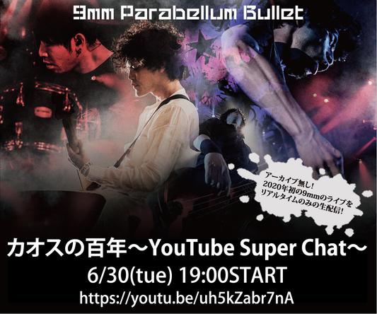 9mm Parabellum Bullet、6/30「カオスの百年~YouTube Super Chat~」生配信決定!6/18 イープラス「Streaming+」にて菅原による生配信弾き語りライブも (1)