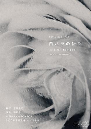 演出家・西部守のプロデュース企画集団batsu-gumiが第一弾公演 『白バラの祈りThe White Rose』を上演