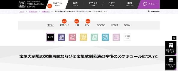 宝塚歌劇、7月の宝塚大劇場 花組公演『はいからさんが通る』から公演再開 (c)公式サイトより引用