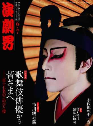 唯一の歌舞伎専門誌『演劇界』が完売御礼で重版! (1)