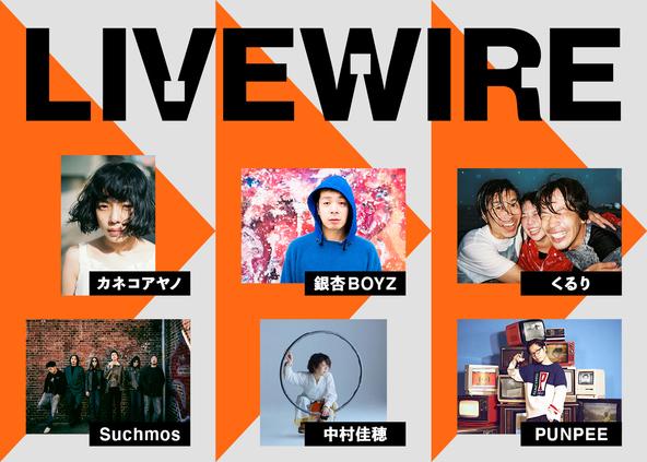スペースシャワーが立ち上げるオンライン・ライブハウス「LIVEWIRE」が7月より始動!第1弾アーティストにカネコアヤノ、銀杏BOYZ、くるり、Suchmos、中村佳穂、PUNPEEが登場!