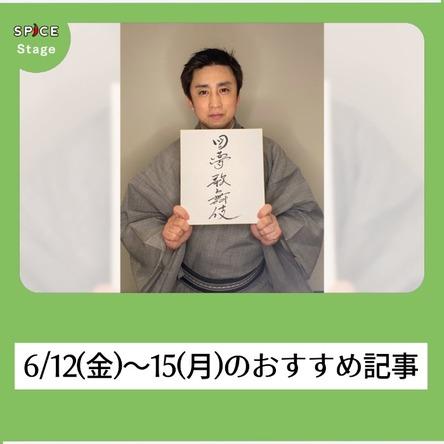 【ニュースを振り返り】6/12(金)~15(月):舞台・クラッシックジャンルのおすすめ記事