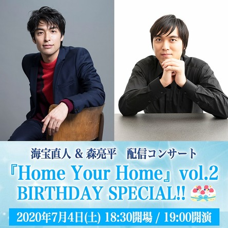 海宝直人 & 森亮平 『Home Your Home』vol.2 BIRTHDAY SPECIAL!!