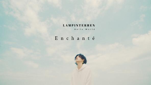 LAMP IN TERREN「Enchanté」