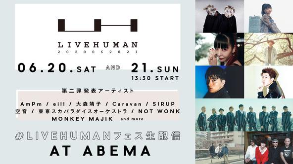 大規模生配信フェス「LIVE HUMAN 2020」、「ABEMA」にて販売開始!第二弾発表でスカパラ、SIRUP、eill、空音、MONKEY MAJIKら豪華9組が追加!