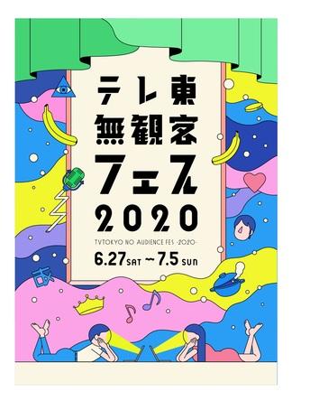 6月20日(土)20時配信開始『試すテレ東祭 制作発表会』生配信決定 (1)