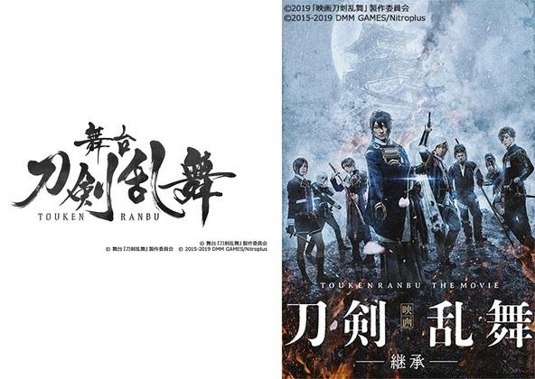 舞台『刀剣乱舞』シリーズ、『映画刀剣乱舞-継承-』