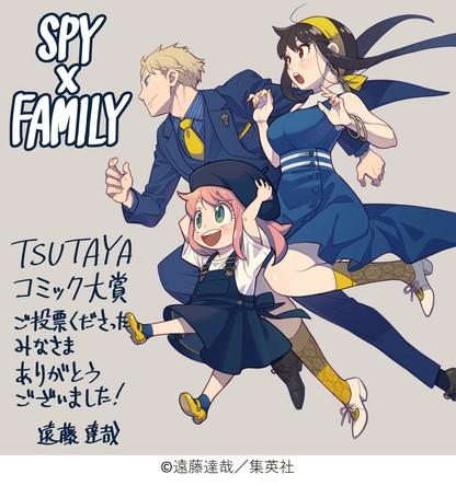 2020年イチオシコミック、大賞は『SPY×FAMILY』に決定! TSUTAYA×comicspace「第4回 みんなが選ぶTSUTAYAコミック大賞」