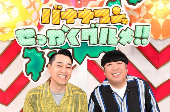 『バナナマンのせっかくグルメ!!』〈MC〉バナナマン[設楽統・日村勇紀] (c)TBS
