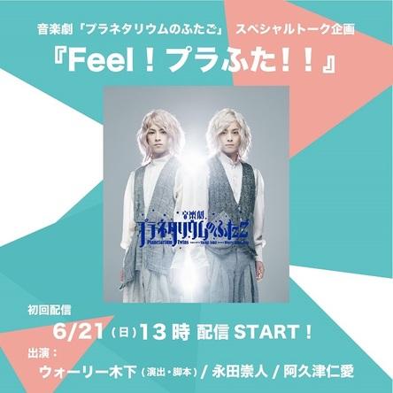 音楽劇『プラネタリウムのふたご』スペシャルトーク企画 「Feel ! プラふた!!」配信詳細が決定
