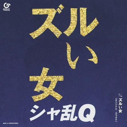 シャ乱Q「ズルい女」7inchアナログ盤ジャケット