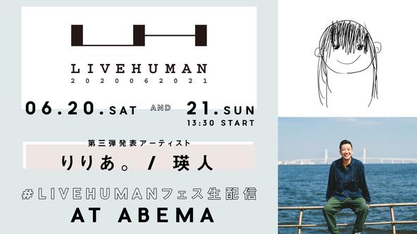 大規模生配信音楽フェス「LIVE HUMAN 2020」最後の追加アーティストを発表。瑛人、りりあ。音楽フェス初登場!超話題のヒット曲を披露! (1)