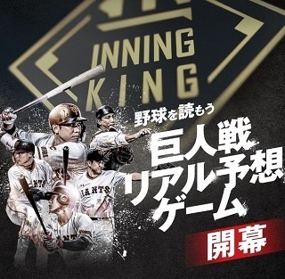 「INNING KING(イニング キング)」は6月19日(金)の開幕戦からスタート
