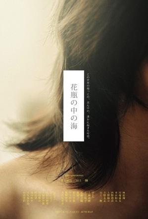川上一輝が主宰するTOKYO笹塚ボーイズが『花瓶の中の海』を上演