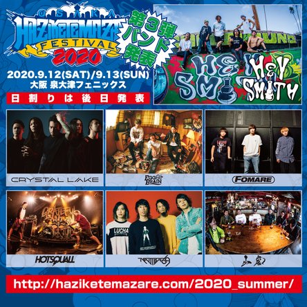 『HEY-SMITH Presents OSAKA HAZIKETEMAZARE FESTIVAL 2020』