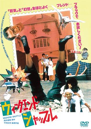 筒井康隆原作 <猛毒>と<狂気>を内包したクールでポップな怪作「ウィークエンド・シャッフル」が奇跡の初DVD化! (1)