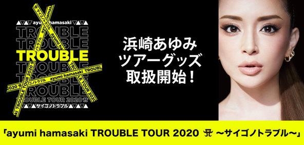 浜崎あゆみ『ayumi hamasaki TROUBLE TOUR 2020 A 〜サイゴノトラブル〜』ツアーグッズがHMV/Loppiで販売開始!