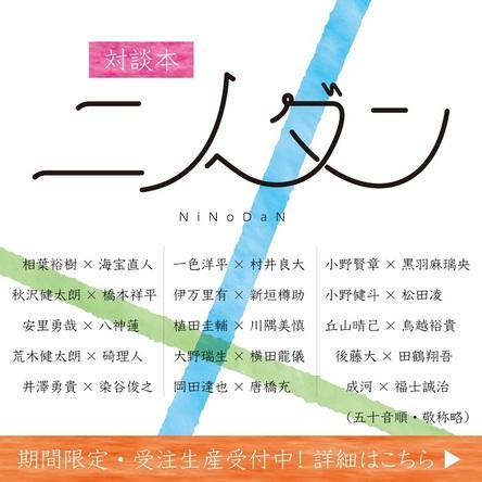 「ニノダン-From Home To Stage-」