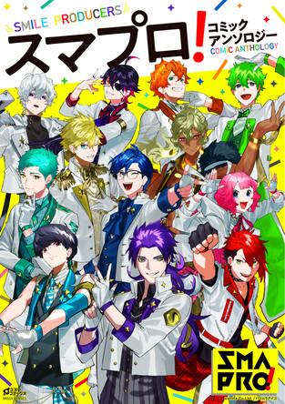 ワンコイン?2次元アイドル「スマプロ!」公式アンソロジー 「スマプロ!コミックアンソロジー」が6月22日発売 (1)  (c)amifa Co.,Ltd. / バツムラアイコ