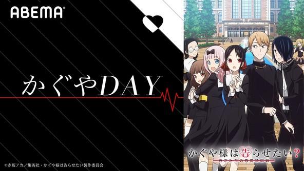 「ABEMAアニメチャンネル」/特別企画『かぐやDAY』 (C)赤坂アカ/集英社・かぐや様は告らせたい製作委員会