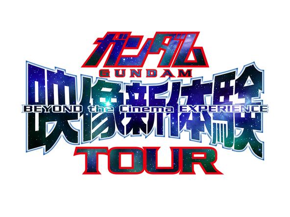 『ガンダム映像新体験TOUR』ロゴ (C)創通・サンライズ