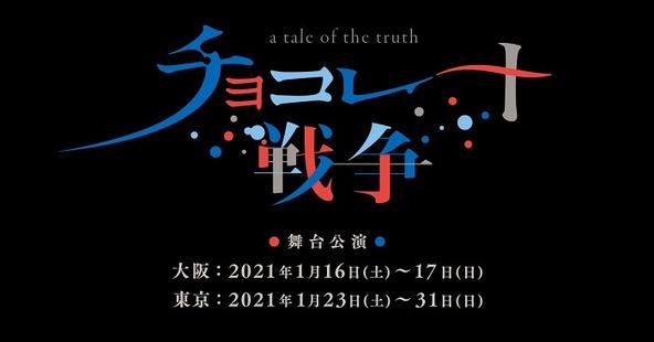 舞台『チョコレート戦争~a tale of the truth~』 (C)2020 舞台「チョコレート戦争」製作委員会