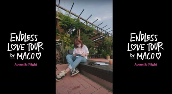 「今動いて、今企画して、いつもと変わらないライブをどうやって届けられるか」シンガーソングライターMACOがオンラインライブツアー「Endless Love Tour」に対して語った動画公開! (1)