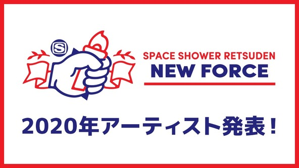 SPACE SHOWER RETSUDEN NEW FORCE