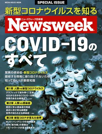 予想を超えた驚異の感染力で人類を襲う新型コロナウイルス。それを世界の視点から毎週報道し、分析してきたニューズウィーク日本版が徹底解説する特別号『COVID-19のすべて』は6/24(水)発売です。 (1)
