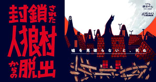 大沢真一郎・山田拓未ら出演 オンラインで好きなときに遊べるSCRAP新作リアル脱出ゲーム『封鎖された人狼村からの脱出』公開