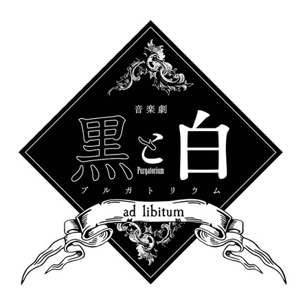 音楽劇 『黒と白 -purgatorium- ad libitum』 (C)KSPL 製作委員会