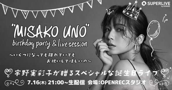 「SUPERLIVE by OPENREC」にて、AAA(トリプル・エー)宇野実彩子さんによるオンライン誕生日ライブが2020年7月16日(木)21時より開催決定! (1)