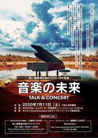 「若い演奏家の為のプロジェクト」がトークセッション、コンサート、配信を組み合わせたイベント『Talk&Concert [音楽の未来]』を開催