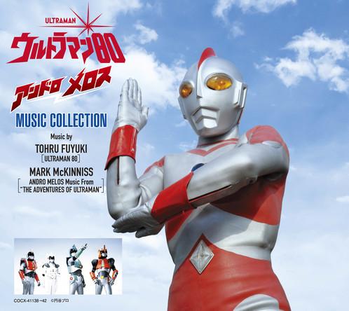 『ウルトラマン80』40周年記念盤『ウルトラマン80/アンドロメロス MUSIC COLLECTION』 (C)円谷プロ