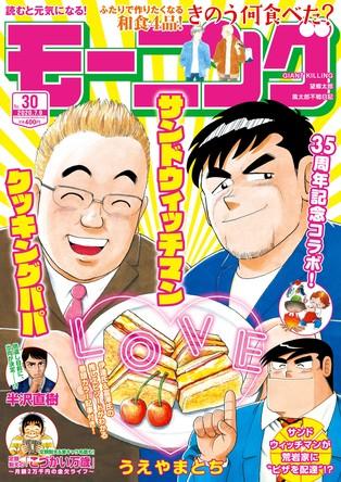 サンドウィッチマンがモーニング(6月25日発売)の表紙に登場!! (1)