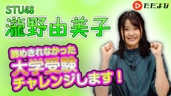 STU48 瀧野由美子 × YouTubeの予備校「ただよび」 コラボ!STU48 瀧野由美子の大学受験チャレンジ企画始動! (1)