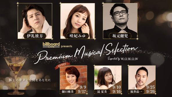 ミュージカル界のトップキャストが出演!ビルボードライブ初のミュージカルコンサート、9月開催!「Billboard Live presents  Premium Musical Selection 」 (1)