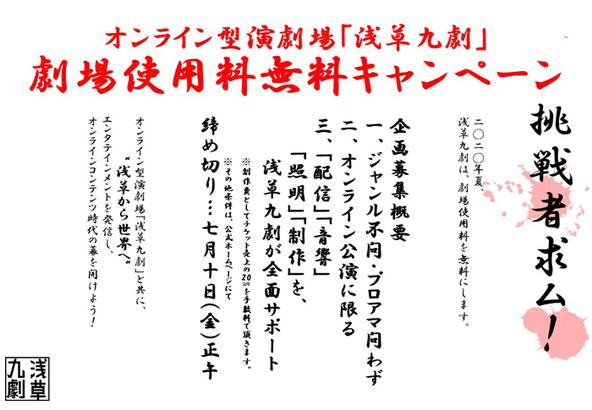 """浅草九劇""""劇場使用料無料キャンペーン"""" メインビジュアル"""