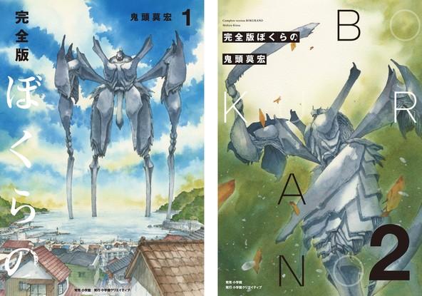 ゼロ年代SFの名作が完全版で蘇る! 『完全版 ぼくらの』1.2.巻同時発売 (1)