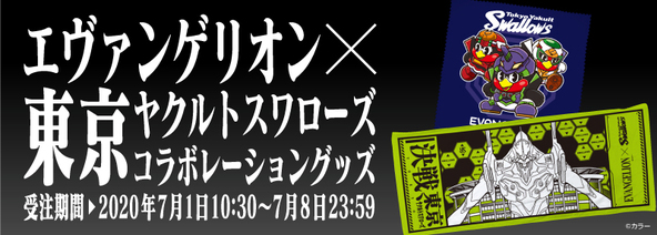 東京ヤクルトスワローズ×『エヴァンゲリオン』シリーズのコラボグッズ