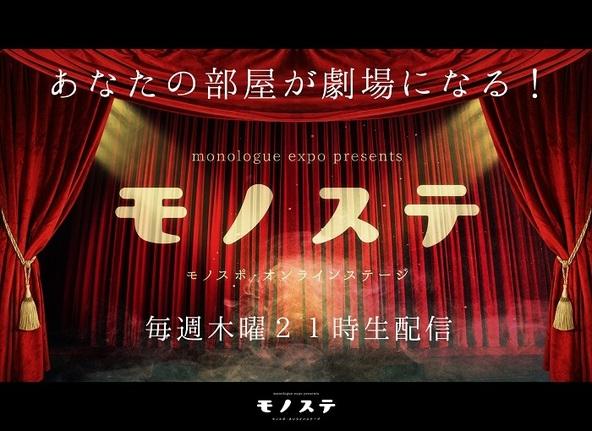 『モノローグ・オンライン・ステージ』(モノステ)
