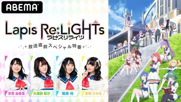 『ラピスリライツ』アニメ放送直前特番告知 (C)KLabGames・KADOKAWA/TEAM Lapis Re:LiGHTs